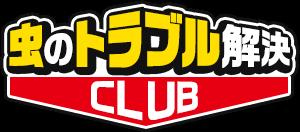 虫のトラブル解決CLUB